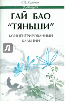 """Гай Бао """"Тяньши"""" - концентрированный кальций"""