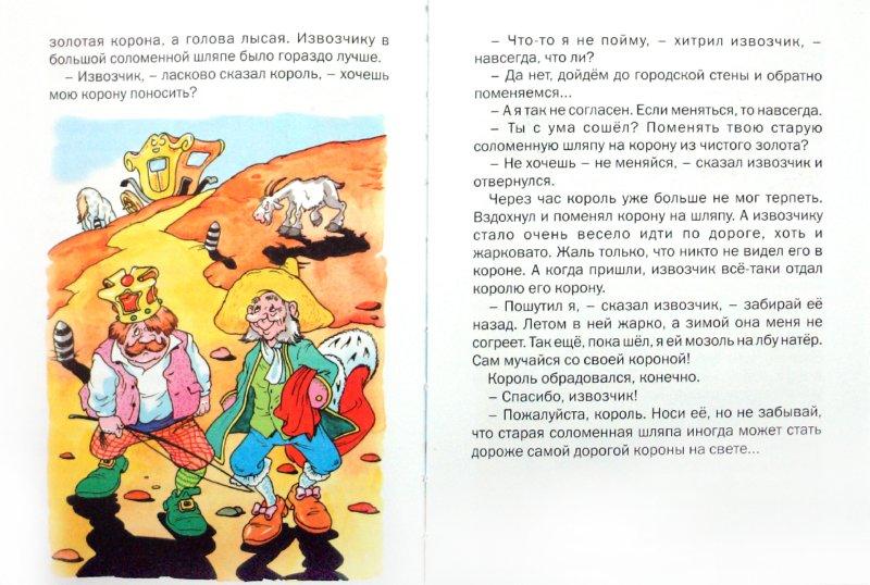Иллюстрация 1 из 14 для Однажды в одном королевстве - Олег Аверин   Лабиринт - книги. Источник: Лабиринт