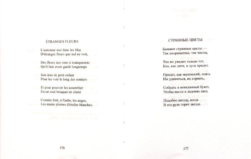 Иллюстрация 1 из 19 для Стихотворения - Морис Карем | Лабиринт - книги. Источник: Лабиринт