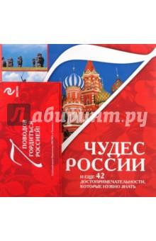 Шанин Валерий Алексеевич, Агронский Валерий 7 чудес России и еще 42 достопримечательности, которые нужно знать (+открытки)