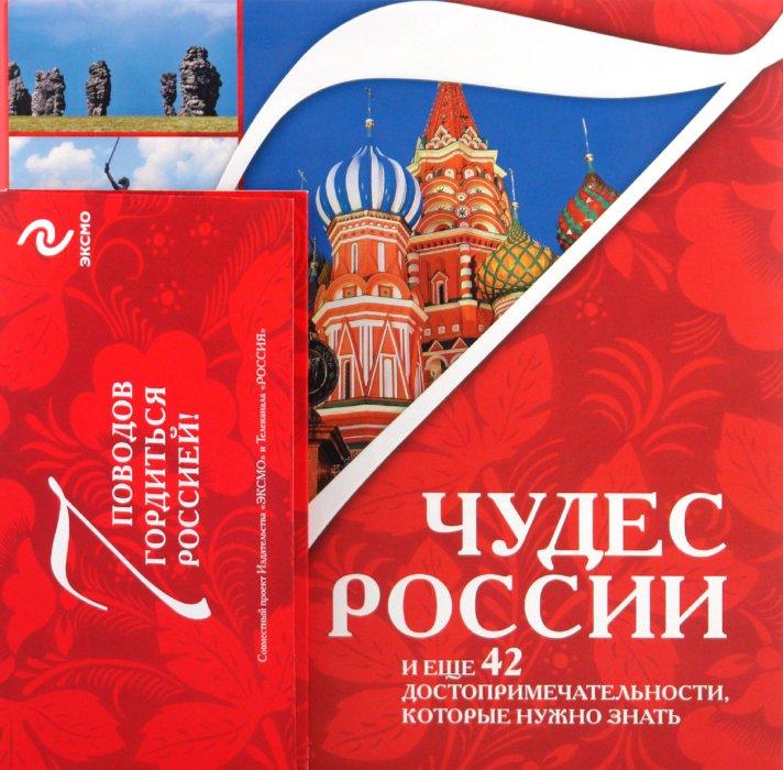 Иллюстрация 1 из 3 для 7 чудес России и еще 42 достопримечательности, которые нужно знать (+открытки) - Шанин, Агронский | Лабиринт - книги. Источник: Лабиринт