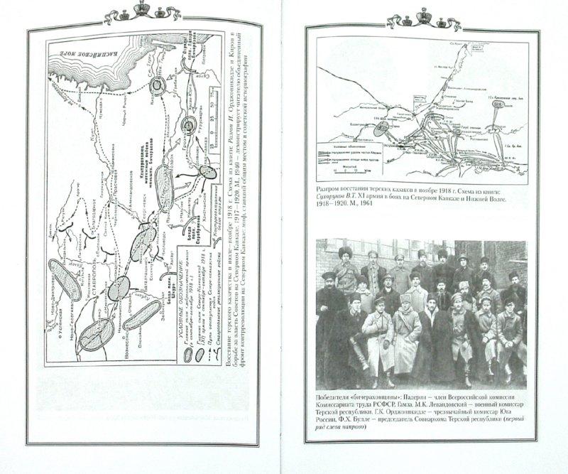 Иллюстрация 1 из 10 для Генерал Бичерахов и его Кавказская армия. Неизвестные страницы истории Гражданской войны - Алексей Безугольный | Лабиринт - книги. Источник: Лабиринт