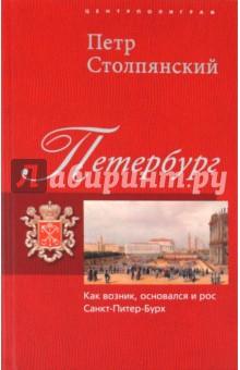 Петербург. Как возник, основался и рос Санкт-Питер-Бурх