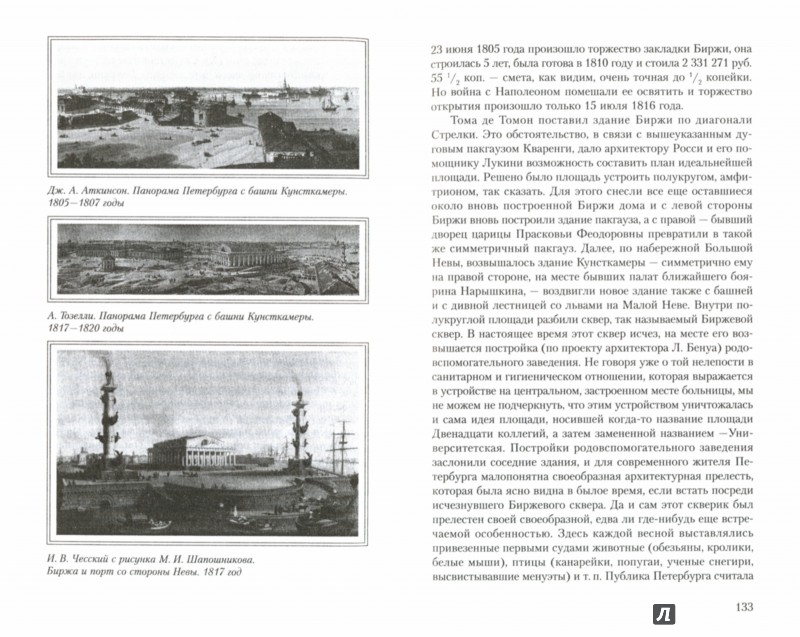 Иллюстрация 1 из 16 для Петербург. Как возник, основался и рос Санкт-Питер-Бурх - Петр Столпянский   Лабиринт - книги. Источник: Лабиринт