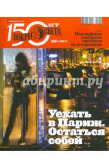 """Журнал """"Вокруг Света"""" №01 (11001). Январь 2011"""