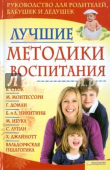 Лисицына Ирина Сергеевна Лучшие методики воспитания
