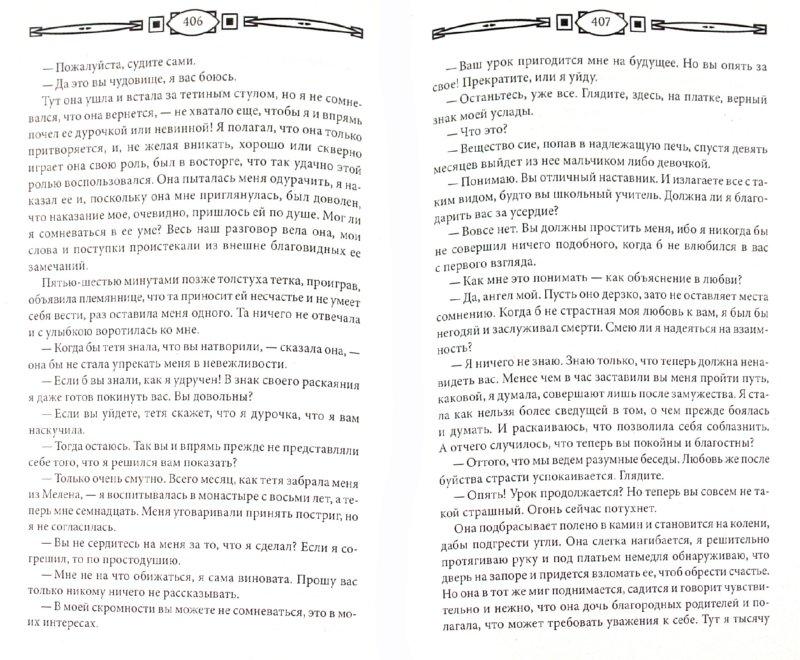 Иллюстрация 1 из 10 для История моей грешной жизни - Джованни Казанова | Лабиринт - книги. Источник: Лабиринт
