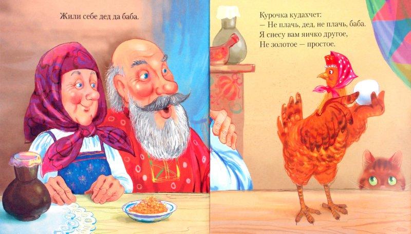 Иллюстрация 1 из 6 для Курочка Ряба   Лабиринт - книги. Источник: Лабиринт