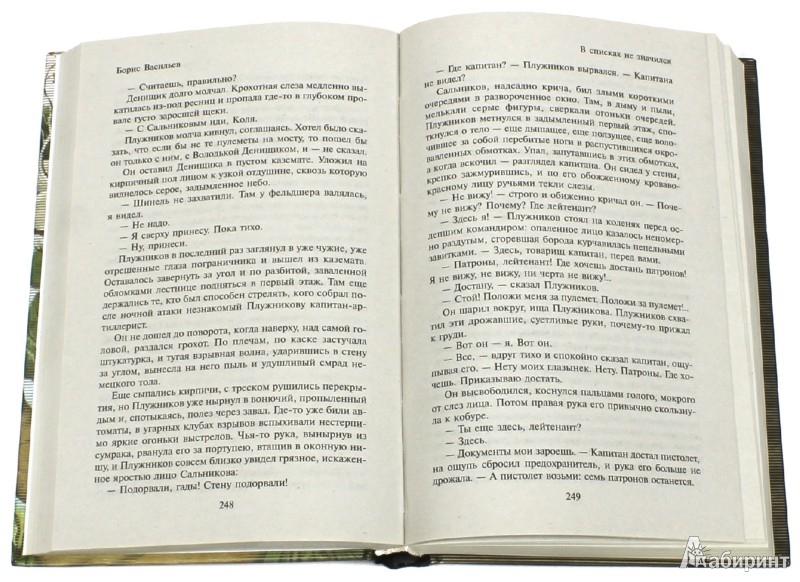 Иллюстрация 1 из 6 для А зори здесь тихие… - Борис Васильев | Лабиринт - книги. Источник: Лабиринт