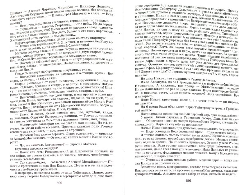 Иллюстрация 1 из 23 для Тишайший. Аввакум. Никон - Владислав Бахревский   Лабиринт - книги. Источник: Лабиринт