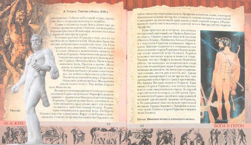Иллюстрация 1 из 6 для Боги и герои - Николай Кун   Лабиринт - книги. Источник: Лабиринт