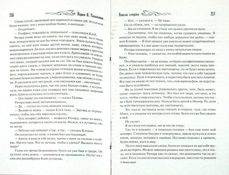 Иллюстрация 1 из 12 для Пляска смерти - Лорел Гамильтон | Лабиринт - книги. Источник: Лабиринт
