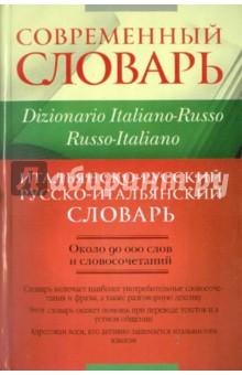 Итальянско-русский и русско-итальянский словарь: около 90 000 слов и словосочетаний