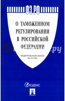"""Федеральный закон № 311-ФЗ """"О таможенном регулировании в Российской Федерации"""""""