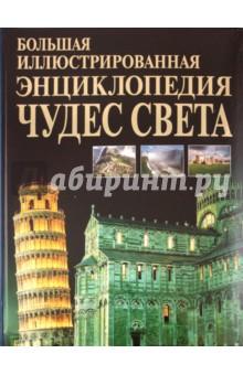 Большая иллюстрированная энциклопедия чудес света