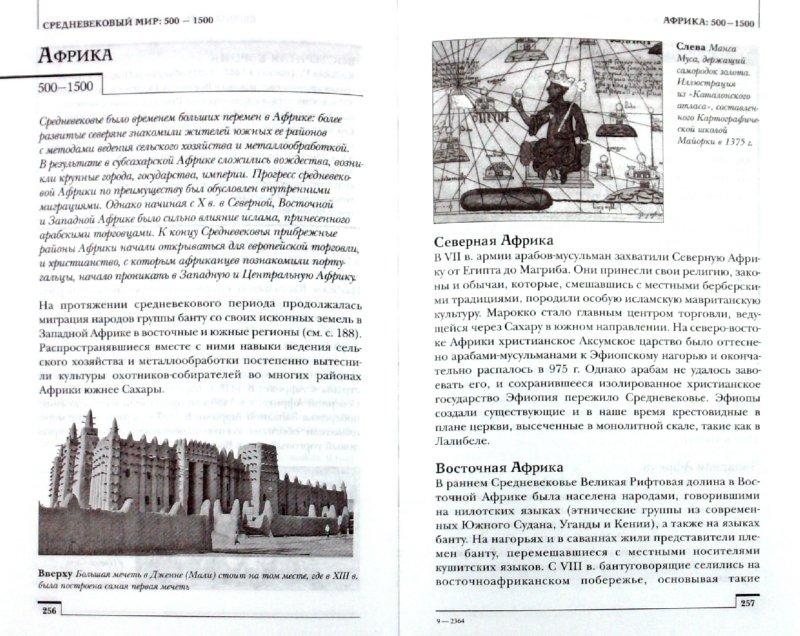 Иллюстрация 1 из 4 для Краткая история мира - Алекс Вульф | Лабиринт - книги. Источник: Лабиринт