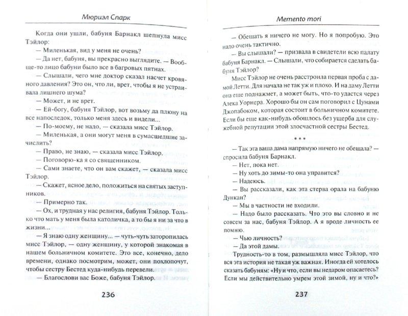 Иллюстрация 1 из 25 для Баллада о предместье. Memento mori - Мюриэл Спарк | Лабиринт - книги. Источник: Лабиринт