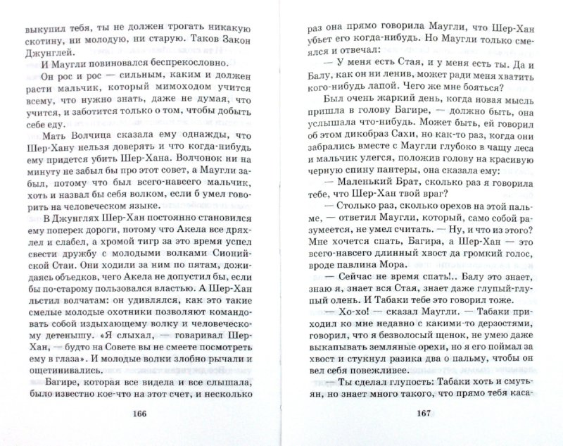 Иллюстрация 1 из 7 для Маугли - Редьярд Киплинг | Лабиринт - книги. Источник: Лабиринт