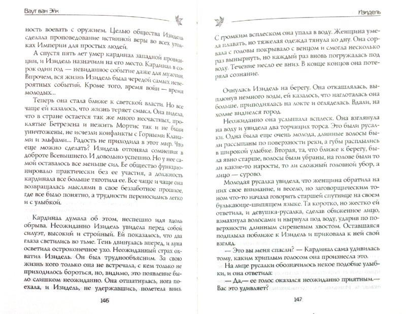 Иллюстрация 1 из 14 для Гремящий перевал | Лабиринт - книги. Источник: Лабиринт