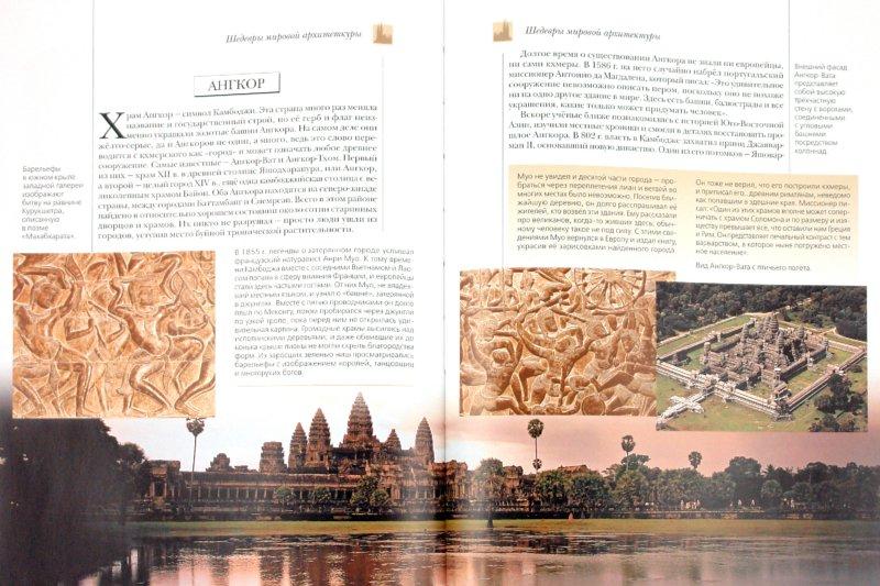 Иллюстрация 1 из 14 для Шедевры мировой архитектуры | Лабиринт - книги. Источник: Лабиринт