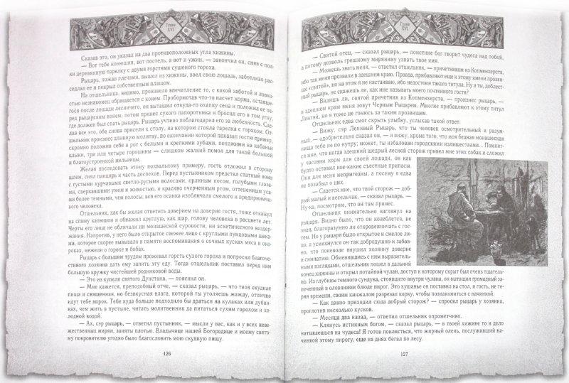 Иллюстрация 1 из 27 для Айвенго - Вальтер Скотт | Лабиринт - книги. Источник: Лабиринт