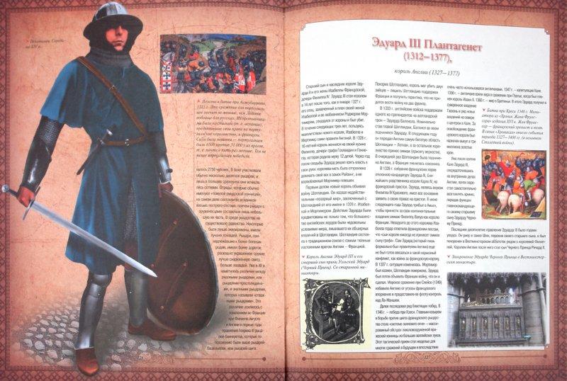 Иллюстрация 1 из 21 для История рыцарства и крестовых походов - Игорь Гусев | Лабиринт - книги. Источник: Лабиринт