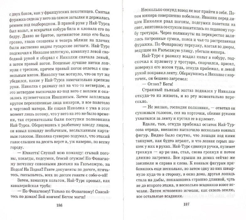 Иллюстрация 1 из 7 для Белая гвардия. Записки юного врача - Михаил Булгаков   Лабиринт - книги. Источник: Лабиринт