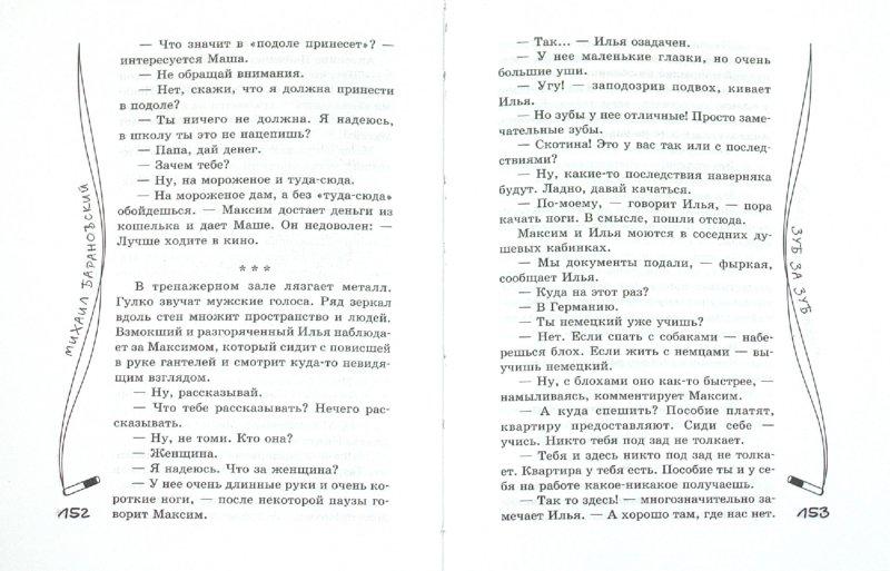 Иллюстрация 1 из 5 для Про баб - Михаил Барановский | Лабиринт - книги. Источник: Лабиринт