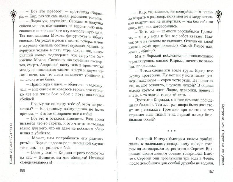 Иллюстрация 1 из 5 для Театралка, или Секрет не ее успеха - Аверина, Аверина   Лабиринт - книги. Источник: Лабиринт