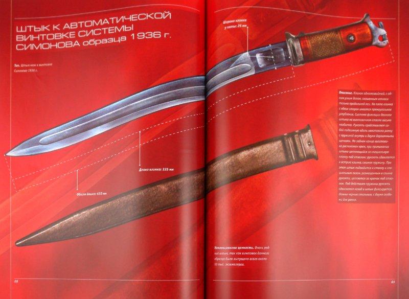 Иллюстрация 1 из 6 для Холодное оружие Страны Советов - Игорь Гусев | Лабиринт - книги. Источник: Лабиринт