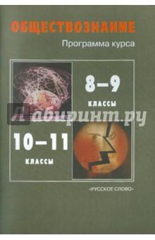 Кравченко Альберт Иванович Обществознание. Программа курса для 8 - 9 и 10 - 11классов общеобразовательных учреждений