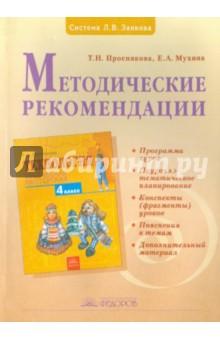 Методические рекомендации к учебнику Технология. Творческая мастерская . 4 класс