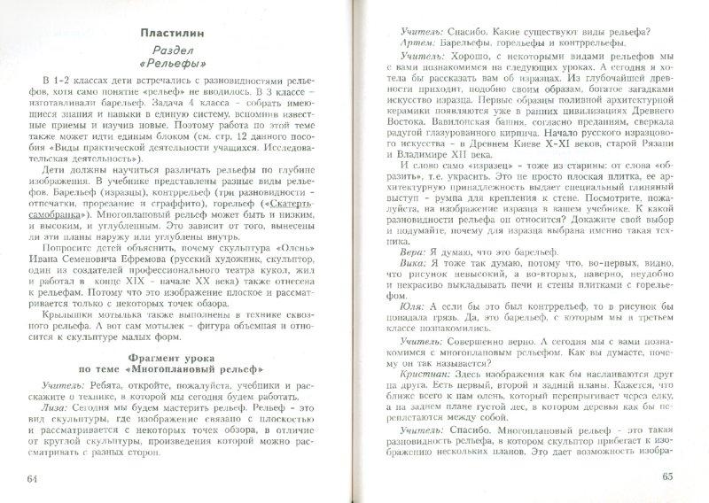 География 7 Класс Дронов