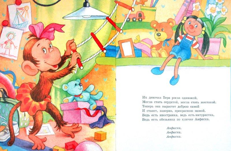 Иллюстрация 1 из 8 для Все самое лучшее от Э.Успенского - Эдуард Успенский   Лабиринт - книги. Источник: Лабиринт