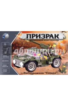 """Конструктор """"Внедорожник Гепард"""" (693749R)"""