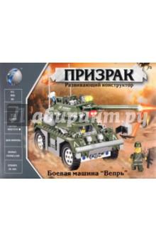 """Конструктор """"Боевая машина Вепрь"""" (693751R)"""