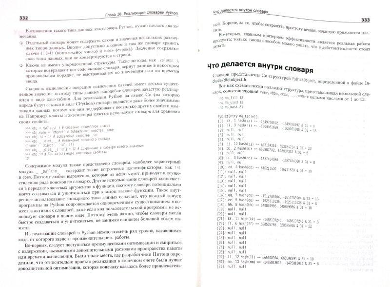 Иллюстрация 1 из 31 для Идеальный код. Как научиться видеть красоту в программировании | Лабиринт - книги. Источник: Лабиринт