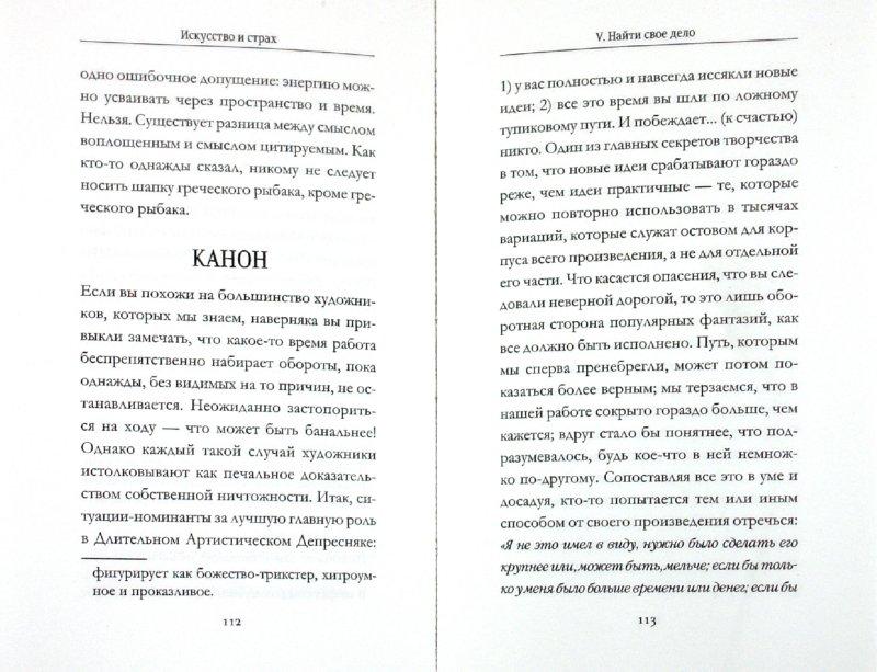 Иллюстрация 1 из 9 для Искусство и страх. Гид по выживанию для современного художника - Бейлс, Орланд   Лабиринт - книги. Источник: Лабиринт