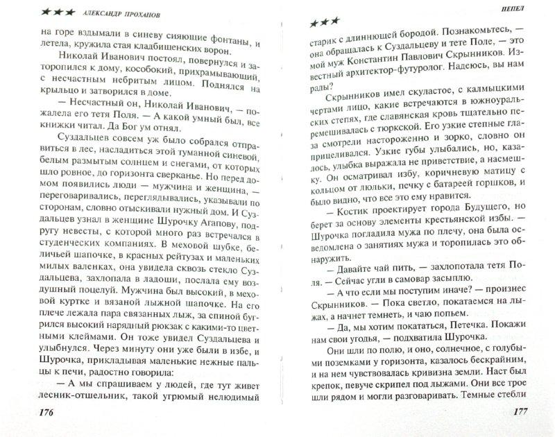 Иллюстрация 1 из 6 для Пепел - Александр Проханов | Лабиринт - книги. Источник: Лабиринт