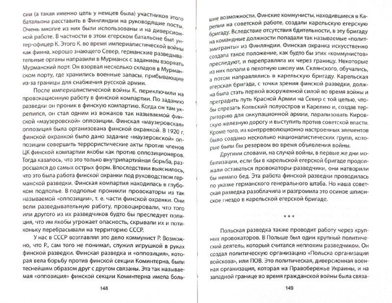 """Иллюстрация 1 из 8 для Ликвидация """"пятой колонны"""" - Заковский, Уранов   Лабиринт - книги. Источник: Лабиринт"""
