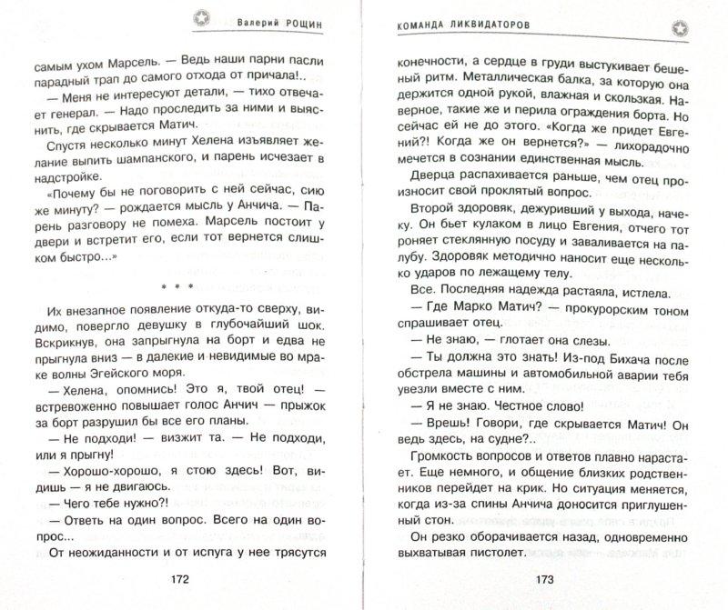 Иллюстрация 1 из 2 для Команда ликвидаторов - Валерий Рощин   Лабиринт - книги. Источник: Лабиринт
