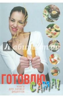 Готовлю сама. Книга для записи кулинарных рецептов