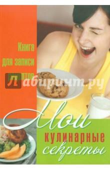 Мои кулинарные секреты. Книга для записи кулинарных рецептов