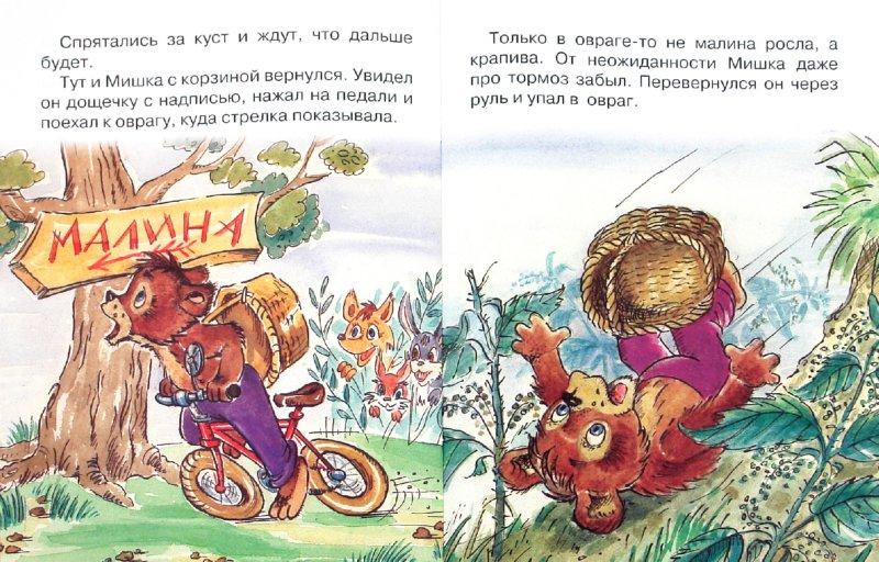 Иллюстрация 1 из 11 для Мишка в крапиве - В. Степанов | Лабиринт - книги. Источник: Лабиринт
