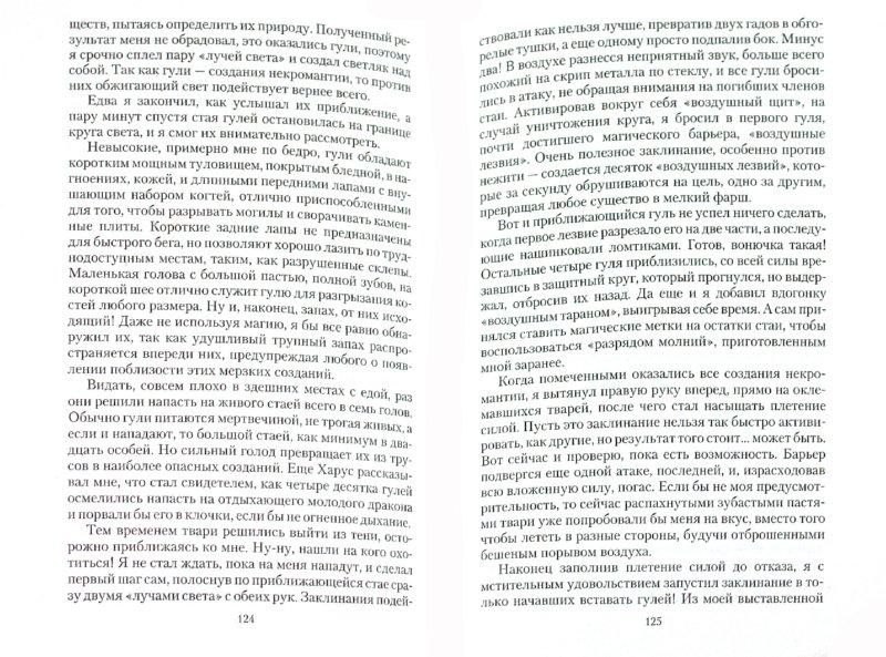 Иллюстрация 1 из 7 для Артазэль. Архангел - Денис Мухин | Лабиринт - книги. Источник: Лабиринт