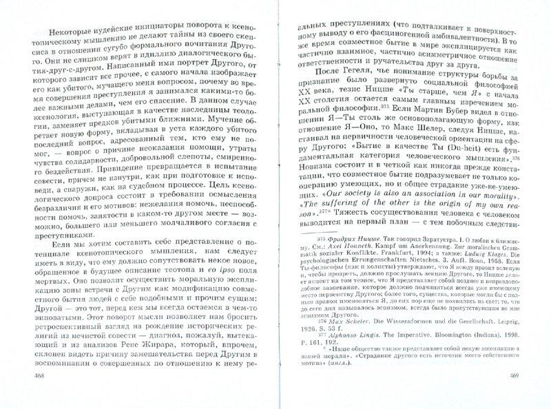 Иллюстрация 1 из 16 для Сферы: микросферология. Том 3. Пена - Петер Слотердайк | Лабиринт - книги. Источник: Лабиринт