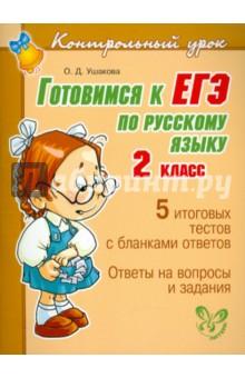 Готовимся к ЕГЭ по русскому языку. 2 класс