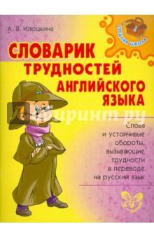 Илюшкина Алевтина Викторовна Словарик трудностей английского языка