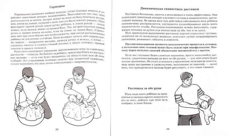 Иллюстрация 1 из 13 для Первые папины игры - Ольга Ботякова | Лабиринт - книги. Источник: Лабиринт