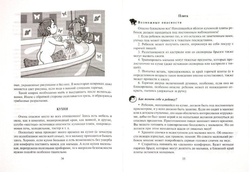 Иллюстрация 1 из 16 для Безопасность малыша - Лилия Иванова | Лабиринт - книги. Источник: Лабиринт